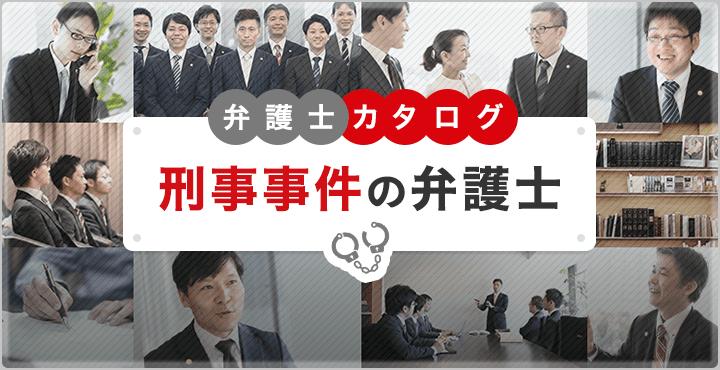 刑事事件の弁護士カタログ